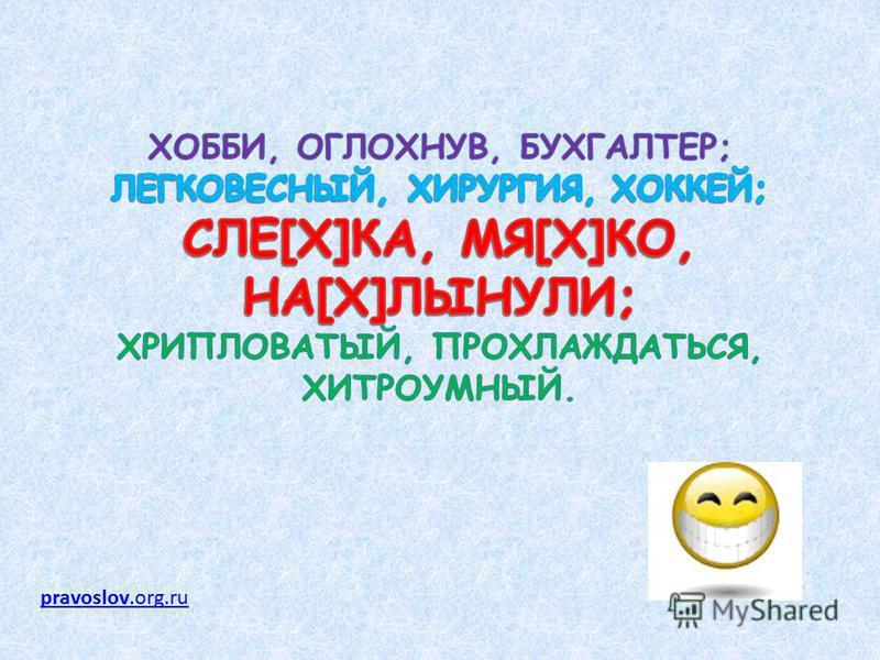 pravoslov.org.ru