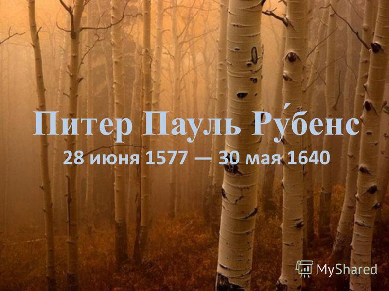 Питер Пауль Ру́бенс 28 июня 1577 30 мая 1640