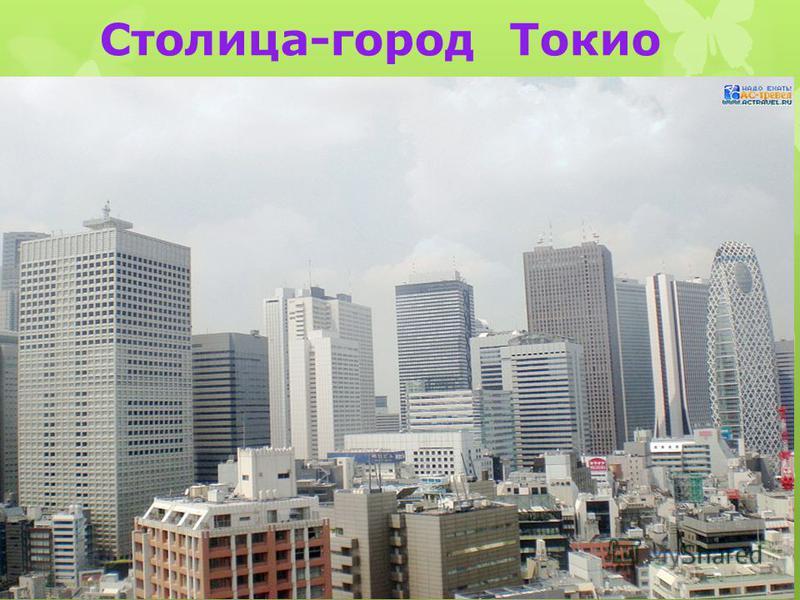 Столица-город Токио