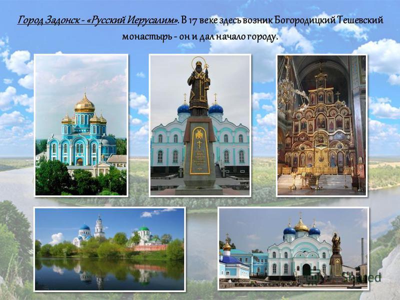 Город Задонск - «Русский Иерусалим». В 17 веке здесь возник Богородицкий Тешевский монастырь - он и дал начало городу.