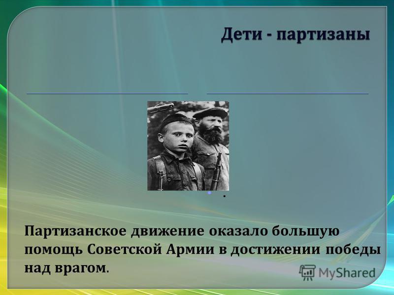 . Партизанское движение оказало большую помощь Советской Армии в достижении победы над врагом.