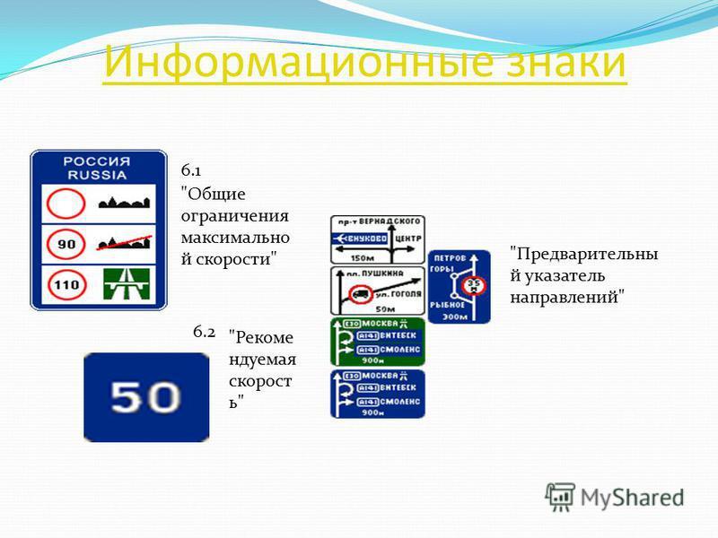 Информационные знаки Общие ограничения максимальной скорости 6.1 Рекоме ндуемая скорость 6.2 Предварительны й указатель направлений