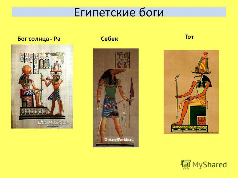 Египетские боги Бог солнца - Ра Себек Тот