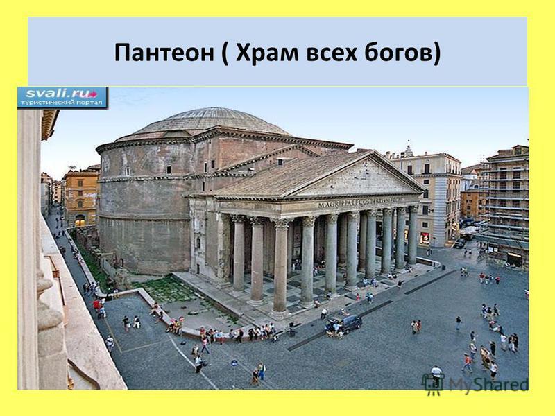 Пантеон ( Храм всех богов)