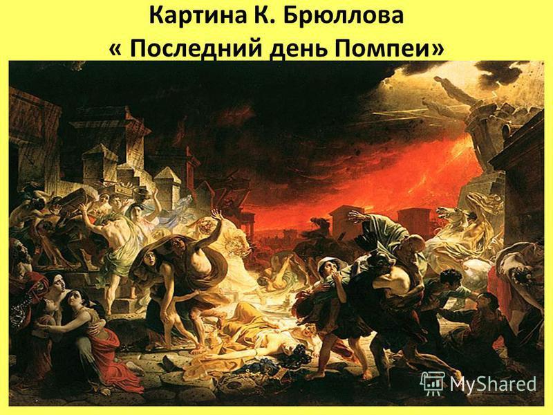 Картина К. Брюллова « Последний день Помпеи»