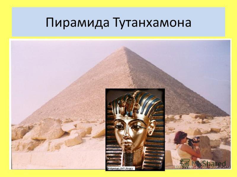 Пирамида Тутанхамона