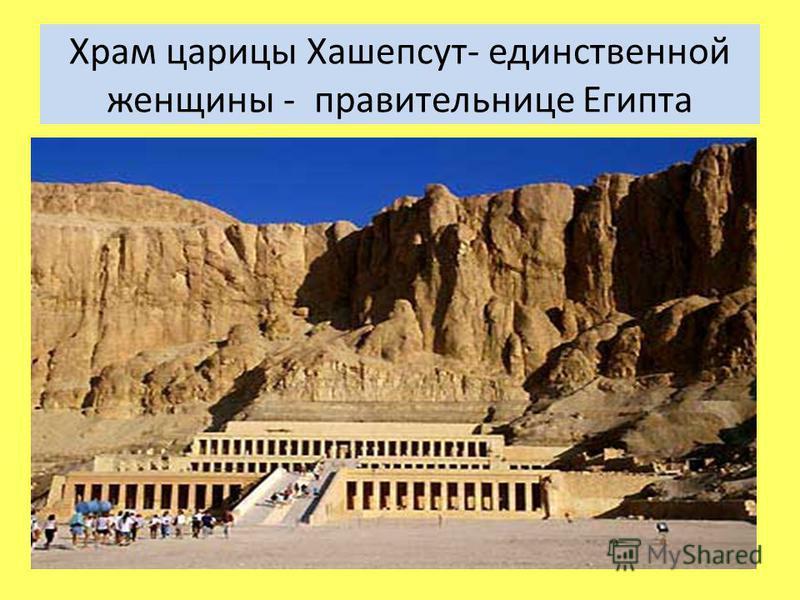 Храм царицы Хашепсут- единственной женщины - правительнице Египта