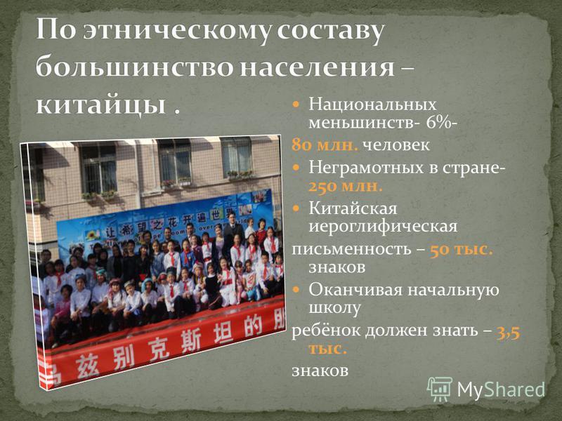 Национальных меньшинств- 6%- 80 млн. человек Неграмотных в стране- 250 млн. Китайская иероглифическая письменность – 50 тыс. знаков Оканчивая начальную школу ребёнок должен знать – 3,5 тыс. знаков