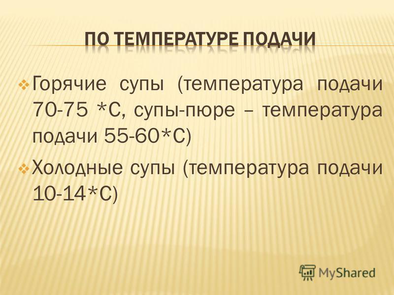 Горячие супы (температура подачи 70-75 *С, супы-пюре – температура подачи 55-60*С) Холодные супы (температура подачи 10-14*С)