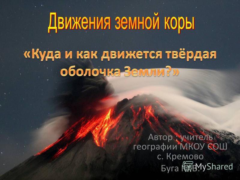 Автор : учитель географии МКОУ СОШ с. Кремово Буга Ю.В.