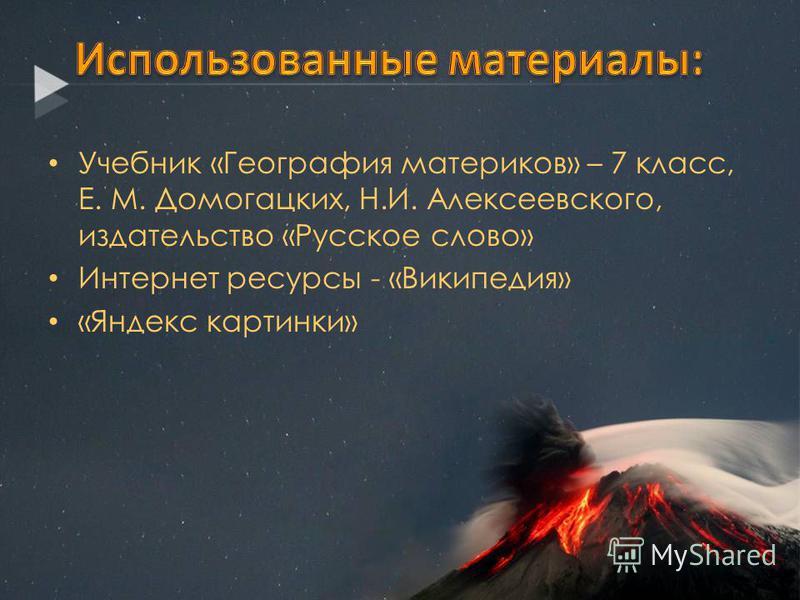 Учебник «География материков» – 7 класс, Е. М. Домогацких, Н.И. Алексеевского, издательство «Русское слово» Интернет ресурсы - «Википедия» «Яндекс картинки»