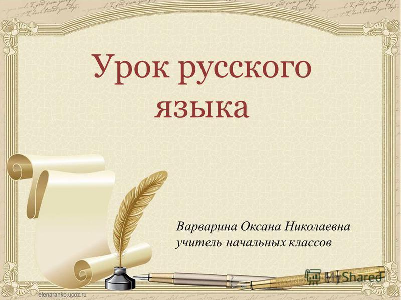 Урок русского языка Варварина Оксана Николаевна учитель начальных классов