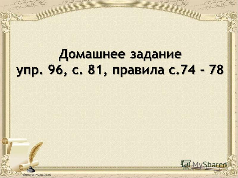 Домашнее задание упр. 96, с. 81, правила с.74 - 78