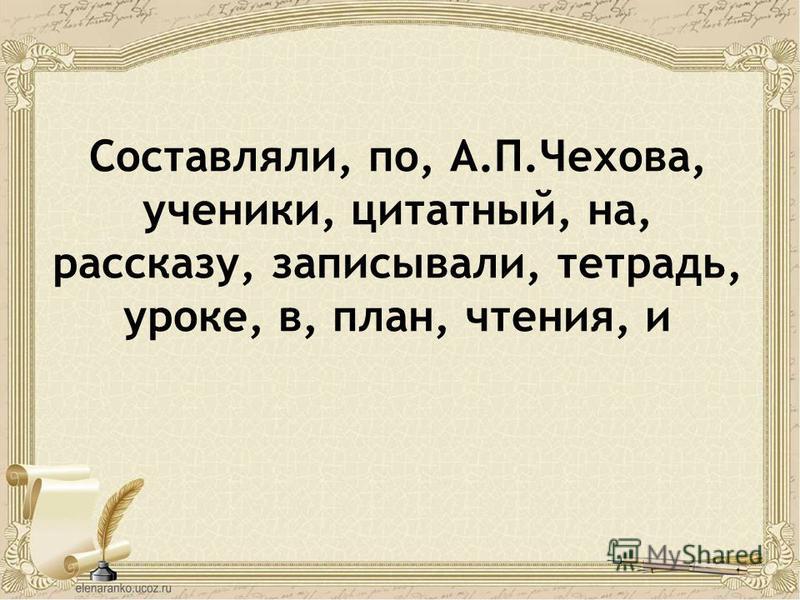 Составляли, по, А.П.Чехова, ученики, цитатный, на, рассказу, записывали, тетрадь, уроке, в, план, чтения, и