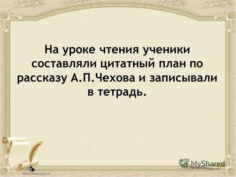 На уроке чтения ученики составляли цитатный план по рассказу А.П.Чехова и записывали в тетрадь.