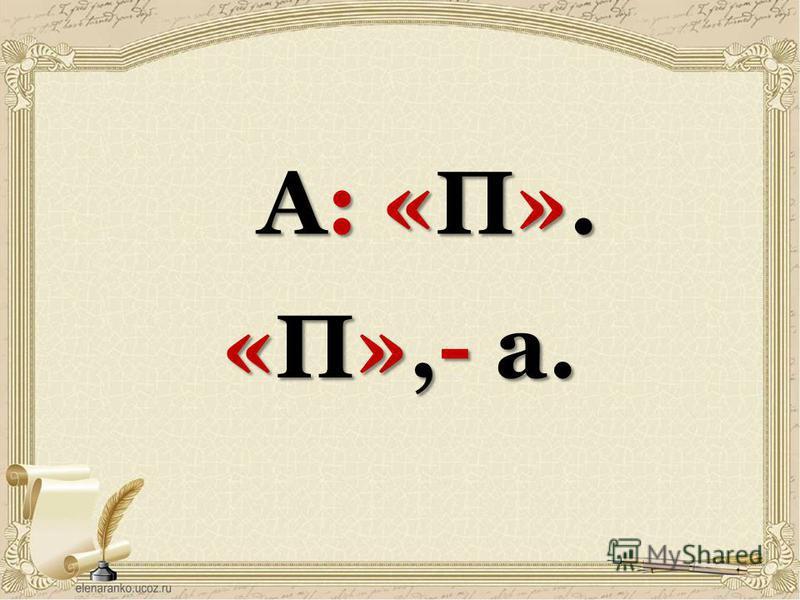 А: «П». «П»,- а.