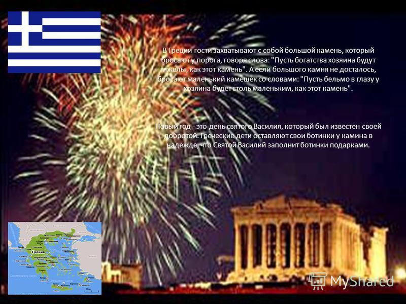 В Греции гости захватывают с собой большой камень, который бросают у порога, говоря слова: