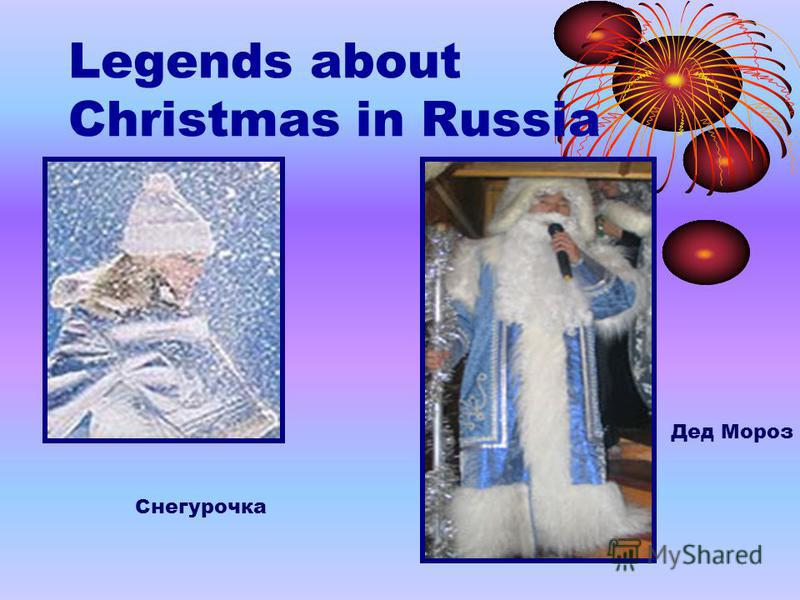 Legends about Christmas in Russia Снегурочка Дед Мороз