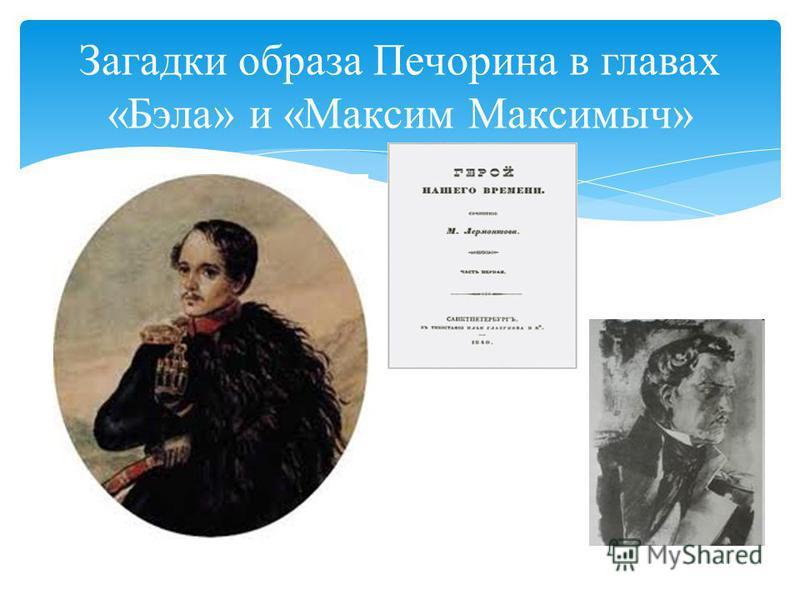 Загадки образа Печорина в главах «Бэла» и «Максим Максимыч»
