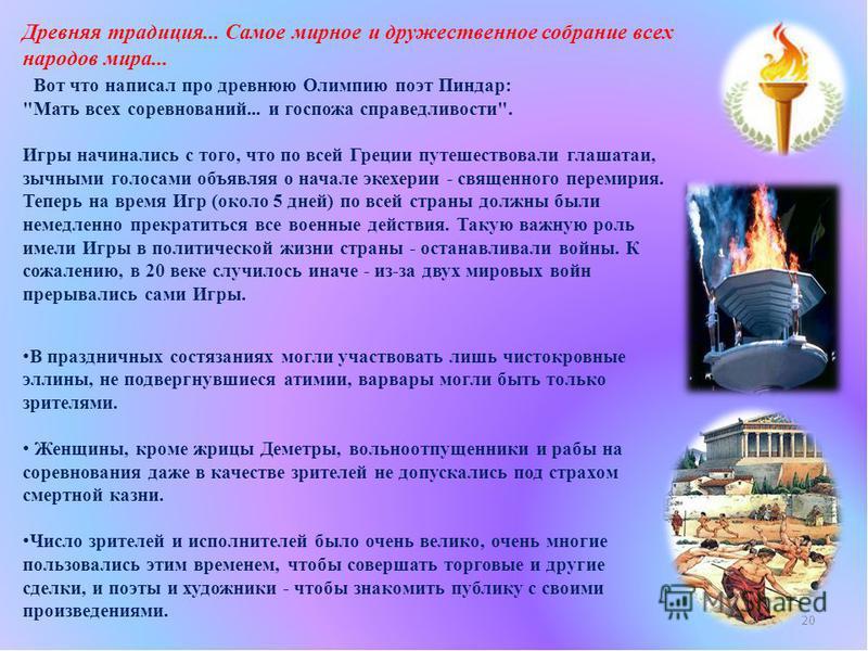 Древняя традиция... Самое мирное и дружественное собрание всех народов мира... Вот что написал про древнюю Олимпию поэт Пиндар: