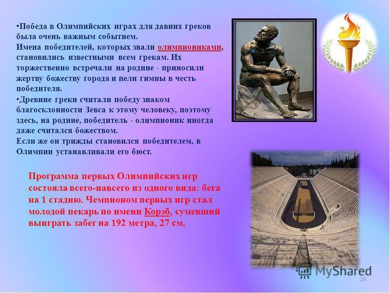 Победа в Олимпийских играх для давних греков была очень важным событием. Имена победителей, которых звали олимпиониками, становились известными всем грекам. Их торжественно встречали на родине - приносили жертву божеству города и пели гимны в честь п