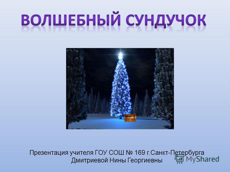 Презентация учителя ГОУ СОШ 169 г.Санкт-Петербурга Дмитриевой Нины Георгиевны
