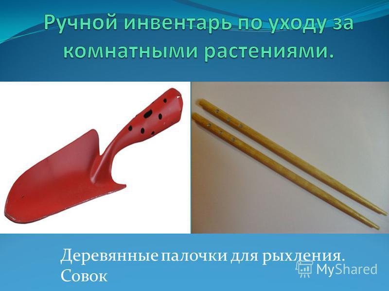 Деревянные палочки для рыхления. Совок