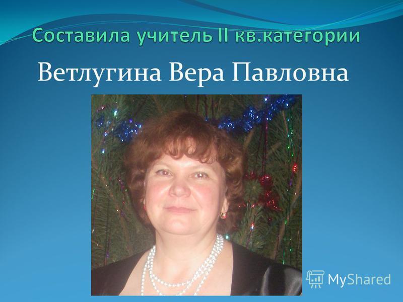 Ветлугина Вера Павловна