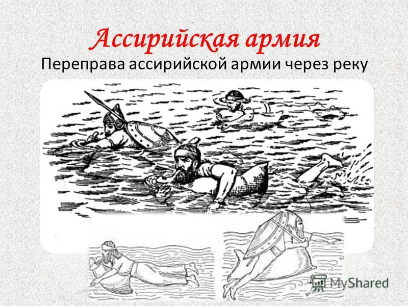 Ассирийская армия Переправа ассирийской армии через реку