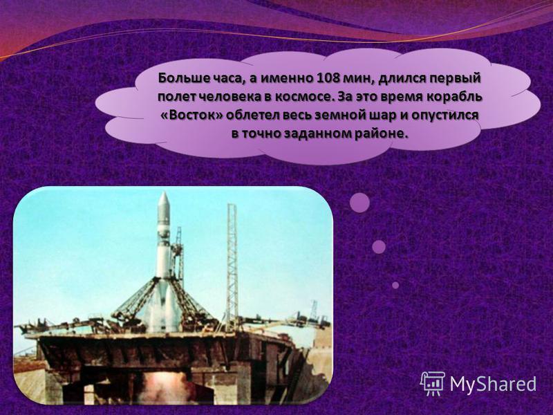 Что Гагарин испытал в корабле? Что он увидел в иллюминаторы? Послушайте отрывок из его воспоминаний. «Когда корабль вышел на орбиту, появилась невесомость. Я оторвался от кресла и повис между потолком и полом кабины. Все вокруг стало легче. «Земля» с
