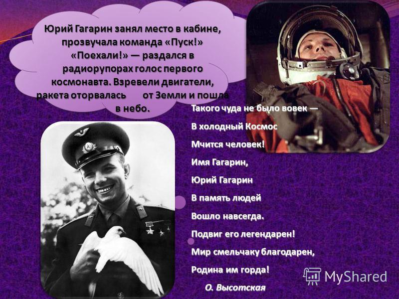 12 апреля 1961 года планету потрясла неожиданная весть: «Человек в космосе! Русский, советский!» Многовековая мечта людей о полете к звездам сбылась. Солнечным утром мощная ракета вывела на орбиту космический корабль «Восток» с первым космонавтом Зем