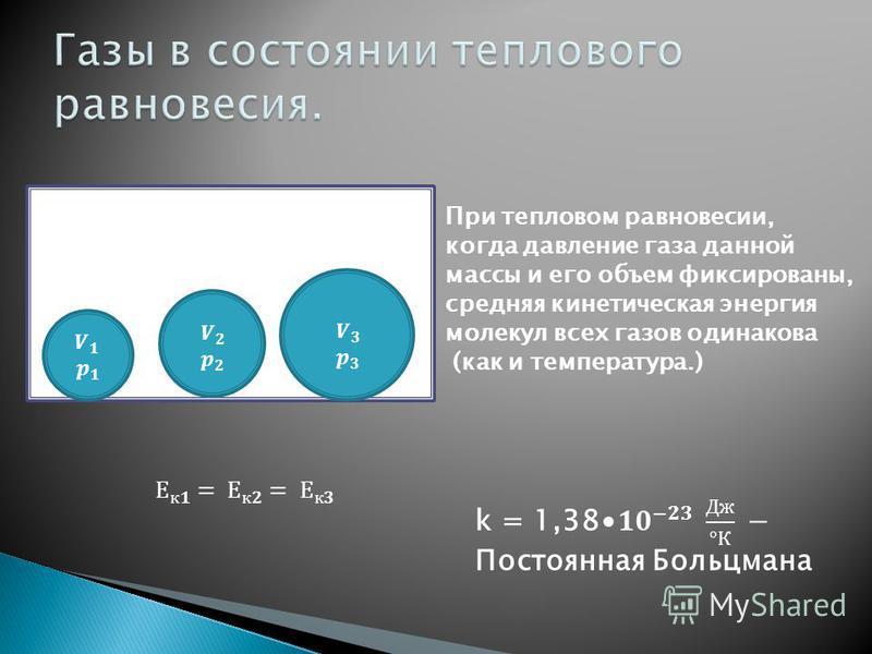 He При тепловом равновесии, когда давление газа данной массы и его объем фиксированы, средняя кинетическая энергия молекул всех газов одинакова (как и температура.)