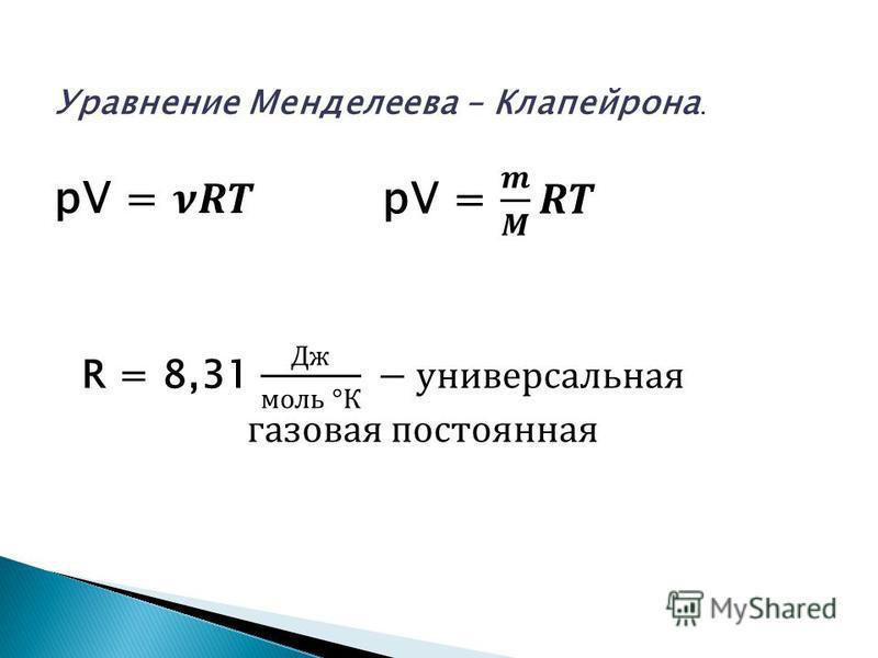Уравнение Менделеева – Клапейрона.