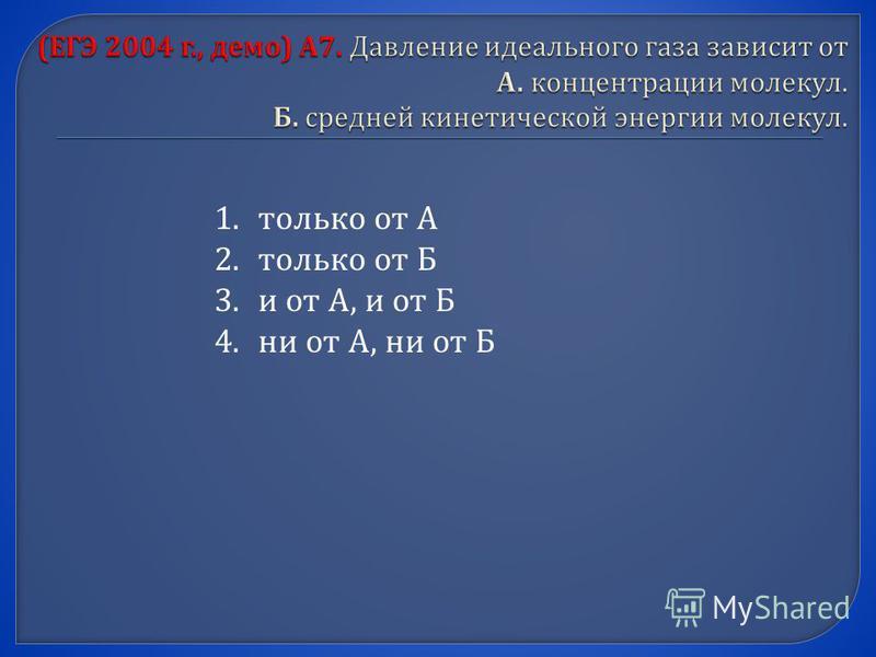 1. только от А 2. только от Б 3. и от А, и от Б 4. ни от А, ни от Б