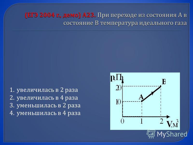 1. увеличилась в 2 раза 2. увеличилась в 4 раза 3. уменьшилась в 2 раза 4. уменьшилась в 4 раза