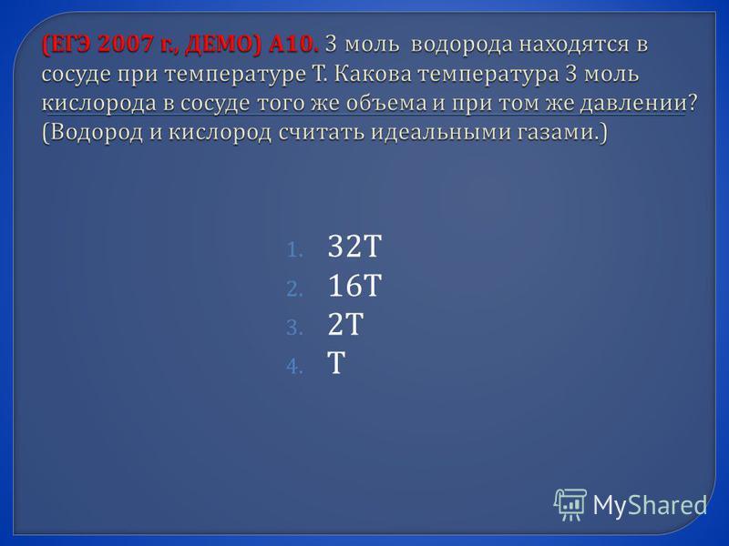 1. 32 Т 2. 16 Т 3. 2 Т 4. Т
