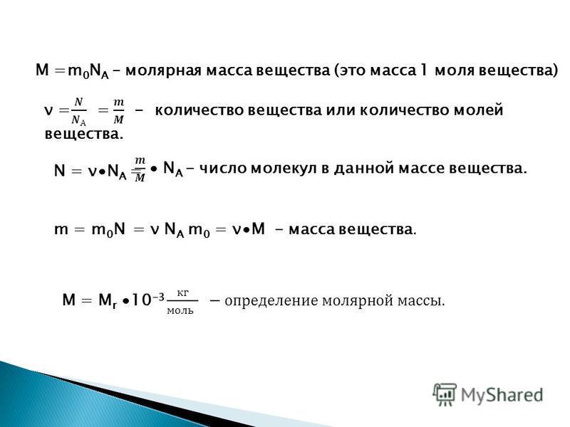 М =m 0 N А – молярная масса вещества (это масса 1 моля вещества) N = νN А = m = m 0 N = ν N А m 0 = νМ - масса вещества.