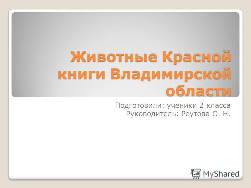 Животные Красной книги Владимирской области Подготовили: ученики 2 класса Руководитель: Реутова О. Н.