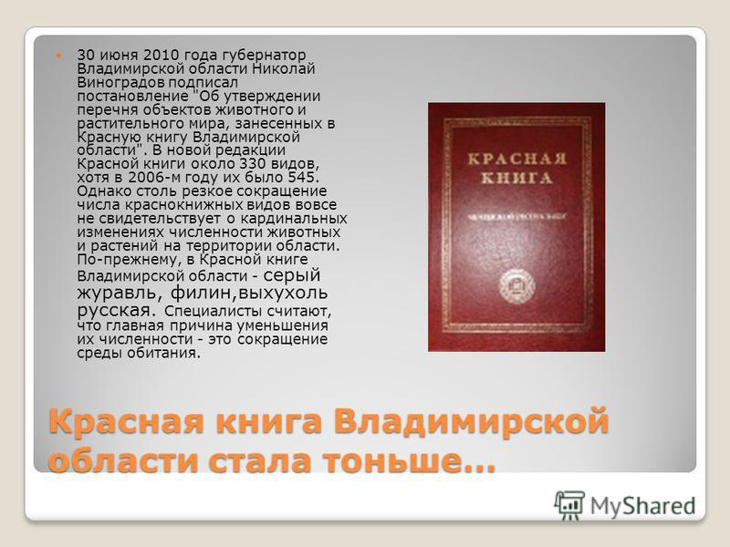 Красная книга Владимирской области стала тоньше… 30 июня 2010 года губернатор Владимирской области Николай Виноградов подписал постановление