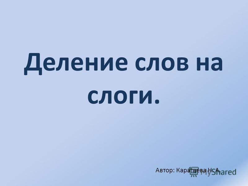 Делиние сдов на сдоги. Автор: Каратеева Н. А.