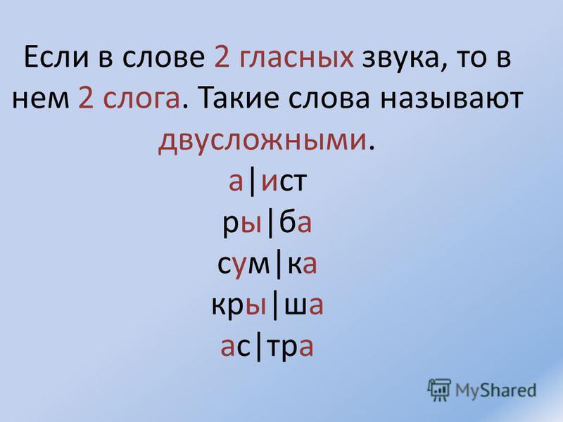 Если в сдове 2 гласных звука, то в нем 2 сдога. Такие сдова называют двусдожными. а|ист ры|ба сум|ка крым|ша ас|тра