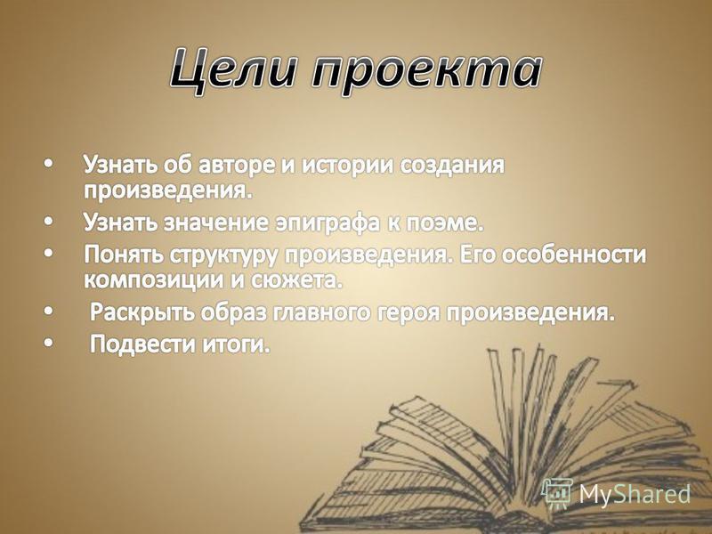 Мцыри лермонтов pdf скачать
