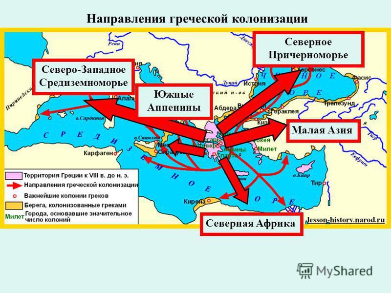 Местоположение греческих колоний.