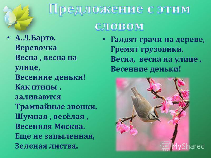 А.Л.Барто. Веревочка Весна, весна на улице, Весенние деньки! Как птицы, заливаются Трамвайные звонки. Шумная, весёлая, Весенняя Москва. Еще не запыленная, Зеленая листва. Галдят грачи на дереве, Гремят грузовики. Весна, весна на улице, Весенние деньк