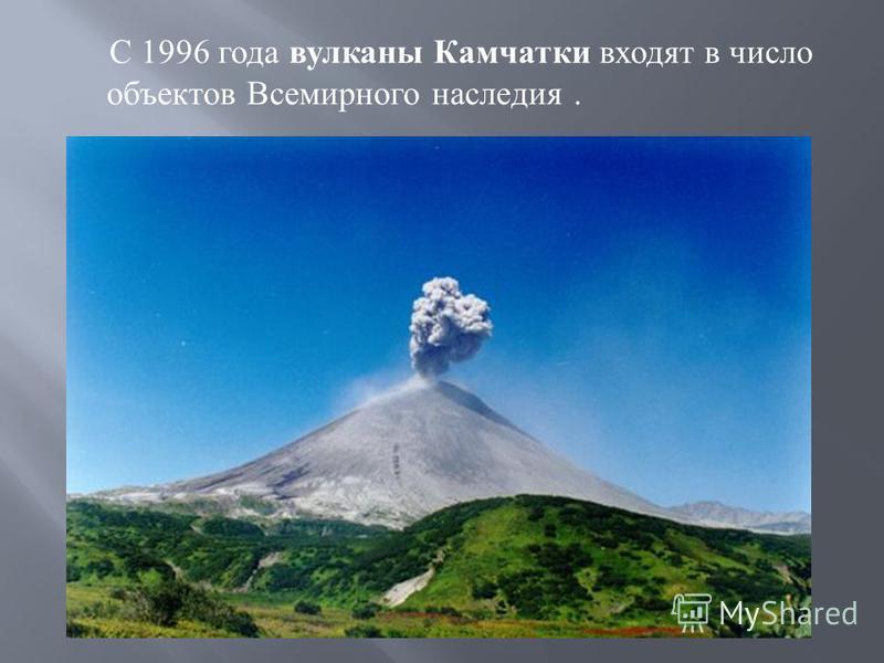 С 1996 года вулканы Камчатки входят в число объектов Всемирного наследия.