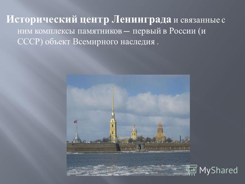 Исторический центр Ленинграда и связанные с ним комплексы памятников первый в России ( и СССР ) объект Всемирного наследия.