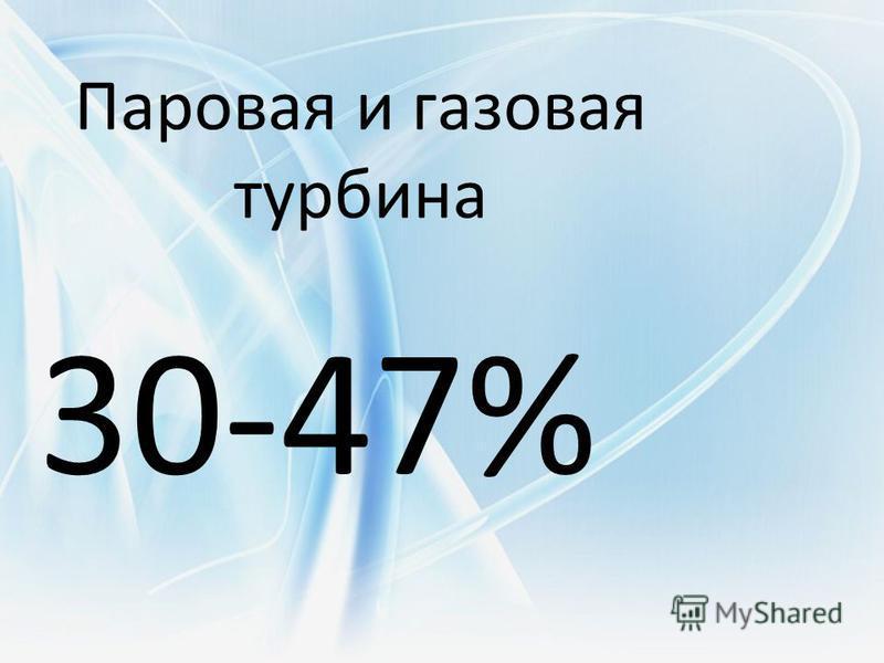 Паровая и газовая турбина 30-47%