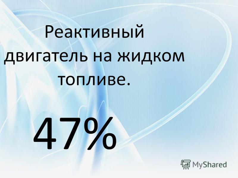 Реактивный двигатель на жидком топливе. 47%