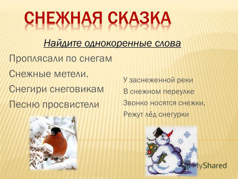 У заснеженной реки В снежном переулке Звонко носятся снежки, Режут лёд снегурки Найдите однокоренные слова Проплясали по снегам Снежные метели. Снегири снеговикам Песню просвистели