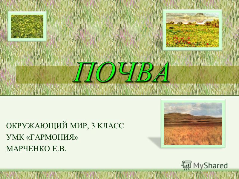 ОКРУЖАЮЩИЙ МИР, 3 КЛАСС УМК «ГАРМОНИЯ» МАРЧЕНКО Е.В.